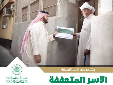 مشروع دعم الأسر البحرينية المتعففة