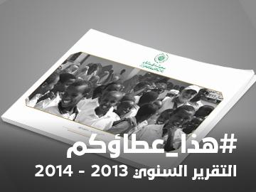 التقرير السنوي 2013-2014