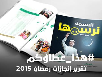 تقرير رمضان 1436