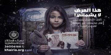 خيرية الإصلاح تطلق حملة
