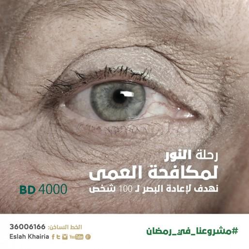 رحلة النور لإعادة بصر 100 إنسان