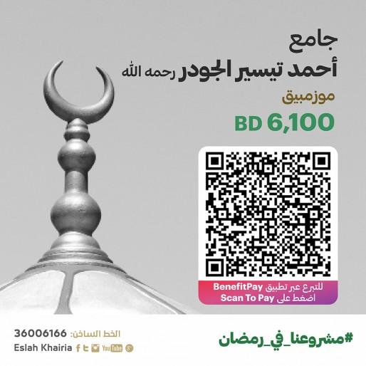 جامع أحمد تيسير الجودر رحمه الله