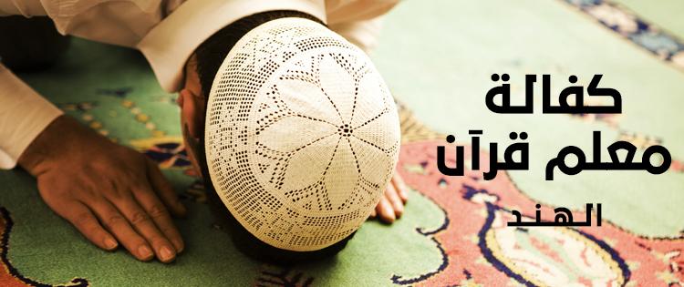 كفالة معلم قرآن في الهند