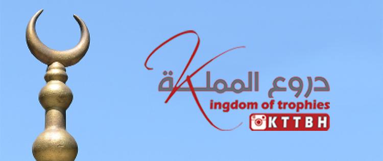 جامع وبئر بحرين الخير