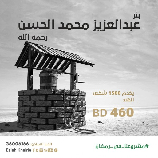 بئر عبدالعزيز محمد الحسن رحمه الله