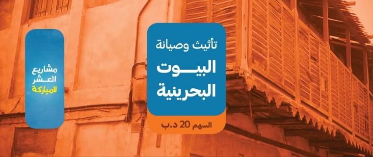 تأثيث وصيانة البيوت البحرينية