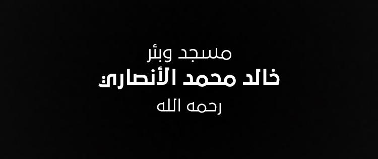 مسجد وبئر خالد محمد الأنصاري رحمه الله