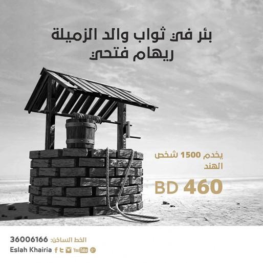بئر والد الزميلة ريهام فتحي