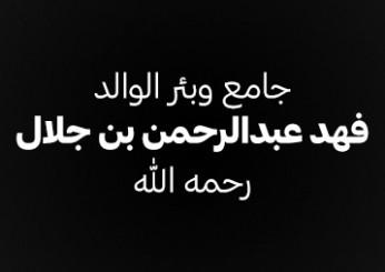 جامع وبئر الوالد فهد عبدالرحمن بن جلال رحمه الله