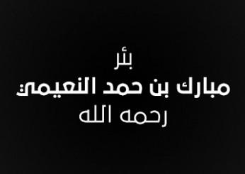 بئر مبارك بن حمد بن عبدالله بن حمد الماجد النعيمي