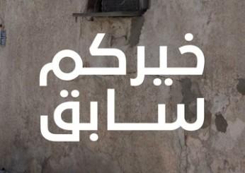 حملة #خيركم_سابق لترميم بيوت الأسر المتعففة