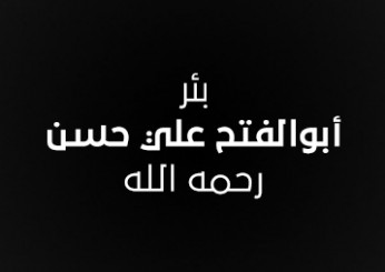 بئر أبوالفتح علي حسن رحمه الله