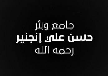جامع وبئر حسن علي إنجنير رحمه الله