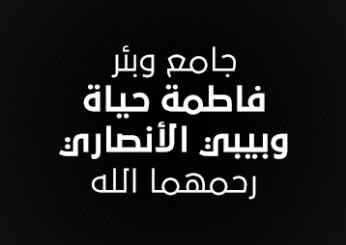 جامع وبئر فاطمة حياة وبيبي الأنصاري رحمهما الله