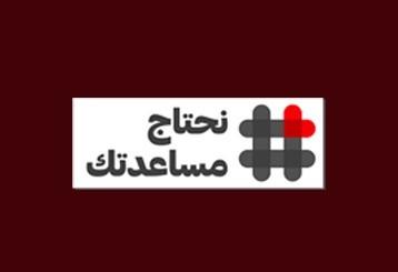 دعم رواد جامع حسن بوخوة للأسر البحرينية