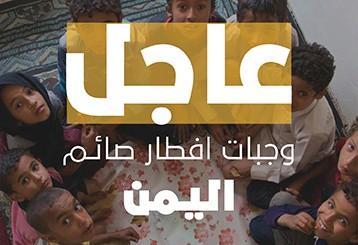 إفطار 400 أسرة يمنية