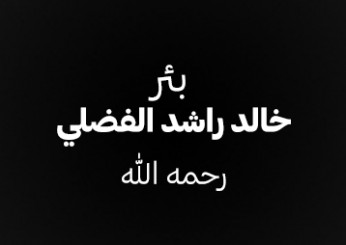 بئر خالد راشد الفضلي رحمه الله