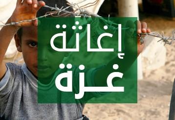 إغاثة غزة