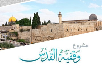سهم وقفية القدس