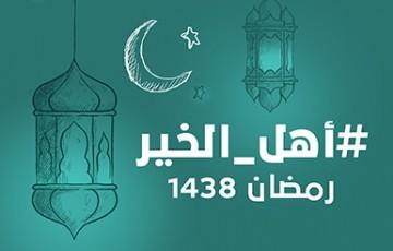 مشاريع رمضان - #أهل_الخير