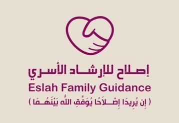 إصلاح للإرشاد الأسري