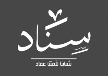 رحلة سناد الإغاثية - لبنان