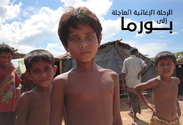 الرحلة الإغاثية العاجلة إلى بورما