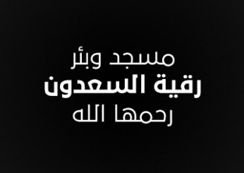 مسجد وبئر رقية السعدون رحمها الله