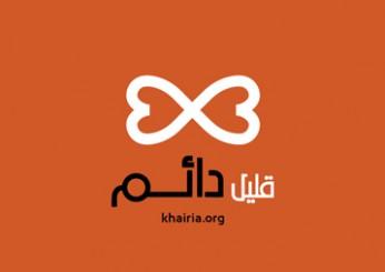 قليل دائم 5 - طباعة القرآن الكريم