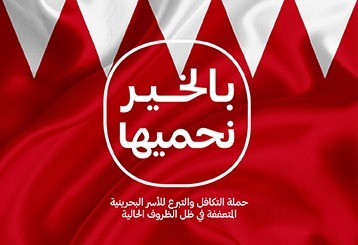 مشاريع البحرين