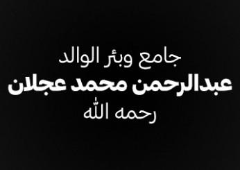 جامع وبئر الوالد عبدالرحمن محمد عجلان رحمه الله