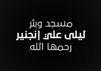 مسجد وبئر ليلى علي إنجنير رحمها الله