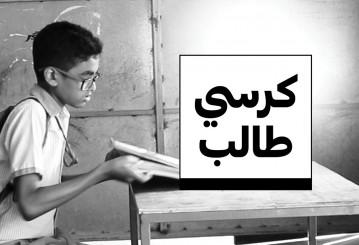 كرسي طالب