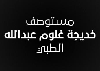 مستوصف خديجة غلوم عبدالله الطبي