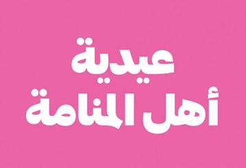 عيدية أهل المنامة