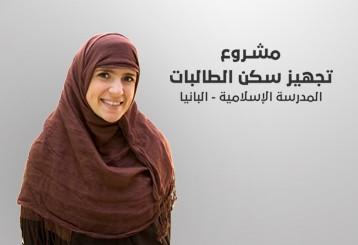 مشروع تجهيز سكن الطالبات ( المدرسة الاسلامية )
