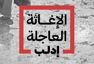 الإغاثة العاجلة - إدلب