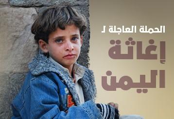 الحملة العاجلة لإغاثة اليمن