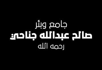 جامع وبئر صالح عبدالله جناحي رحمه الله