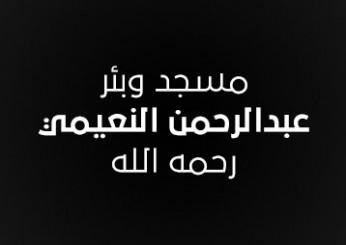 مسجد وبئر عبدالرحمن النعيمي رحمه الله