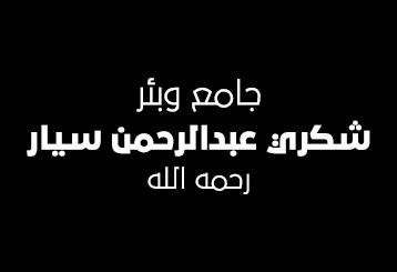 جامع وبئر شكري عبدالرحمن سيار رحمه الله