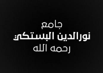 جامع نورالدين البستكي رحمه الله