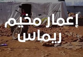 كفالة وإعمار مخيم ريماس