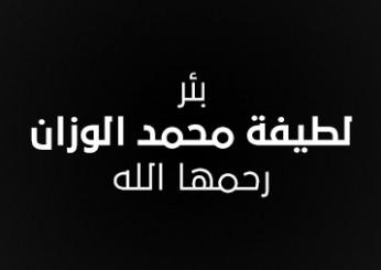 بئر لطيفة محمد الوزان رحمها الله