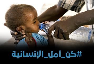 إغاثة الصومال