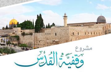 وقفية القدس